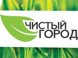 Чистый город – Зелёная весна – 2017