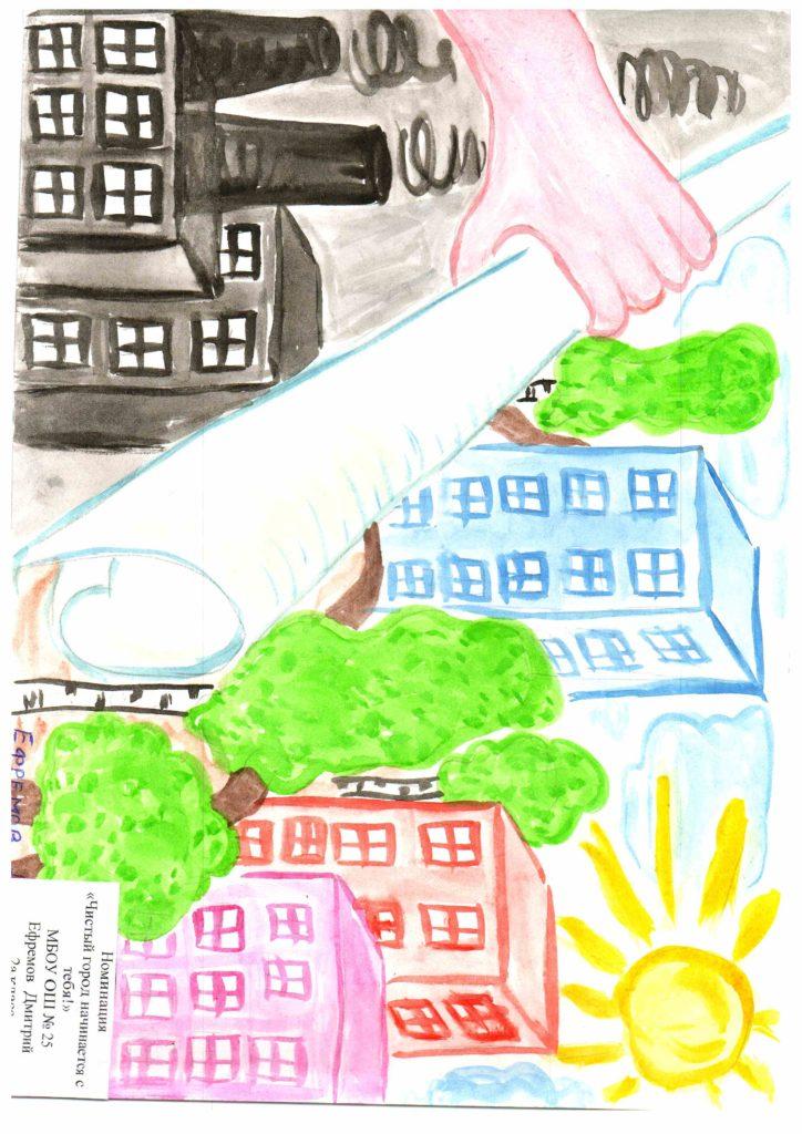 картинки чистый город начинается с меня популярные