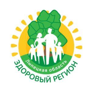 Долгосрочный региональный социально значимый приоритетный проект «Здоровый регион» - это проект межсекторного взаимодействия по формированию здорового регионального сообщества и устойчивого социального развития Липецкой области.
