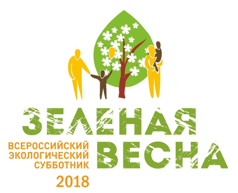 http://ecosfera48.ru/wp-content/uploads/2018/03/Zelenaya_Vesna-2018-768x621.jpg