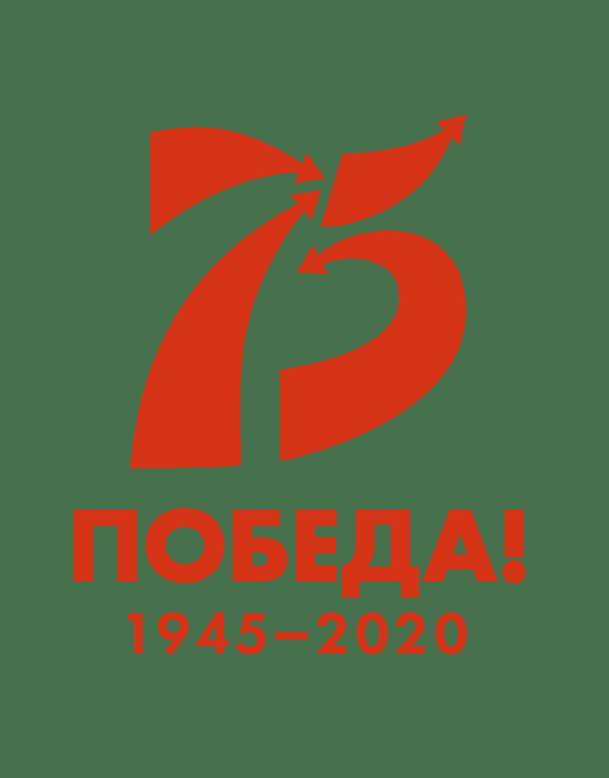 Городская воспитательная акция  «Прошлое в настоящем: Победе – 75!»